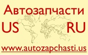 Запчасти для иномарок из США - Томск