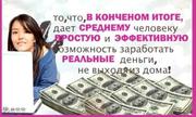 Реальность хорошего дохода