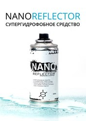 Nanoreflector в Томске