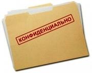 Агентство конфиденциальных услуг