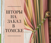 Шторы в Томске