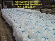 Купим на постоянной основе:  Электролит калиево-литиевый,  титановую гу